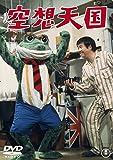Japanese Movie - Kuso Tengoku [Japan DVD] TDV-24720D