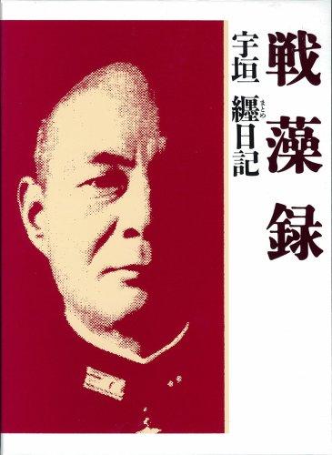 戦藻録―宇垣纒日記 (明治百年史叢書)