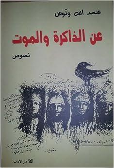 Book عن الذاكرة والموت