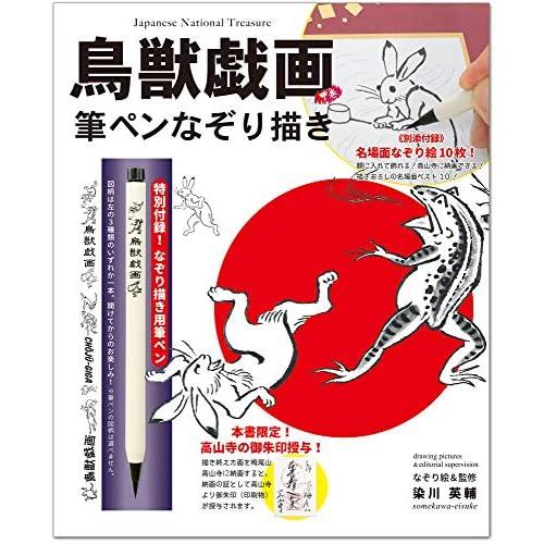鳥獣戯画 筆ペンなぞり描き 画像