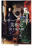 モチーフで読む美術史 (ちくま文庫)