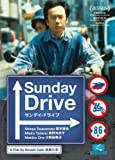 Sunday Drive (Sub) by Shinya Tsukamoto