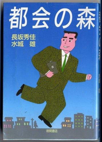 Tokai no mori [Japanese Edition]