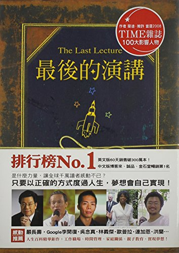 Last Lecture (Chinese Edition)