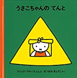 Miffy In The Tent (Miffy (Japanese))
