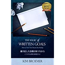 The Magic of Written Goals - Japanese Version (Japanese Edition)