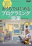 子どもに読んで伝えたい!おうちではじめるプログラミングの授業 (SHOEISHA DIGITAL FIRST)