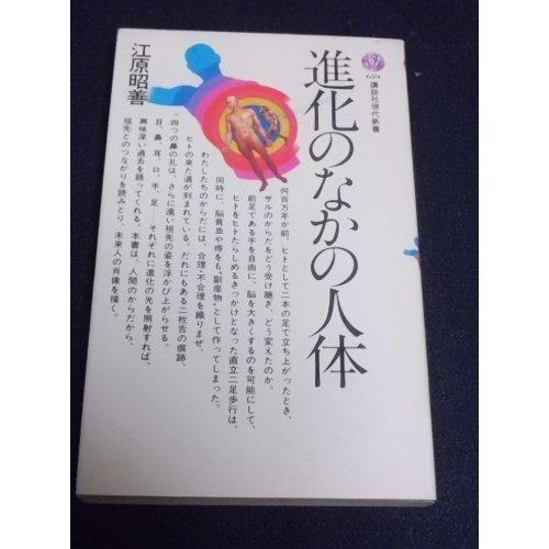 進化のなかの人体 (講談社現代新書 (659))