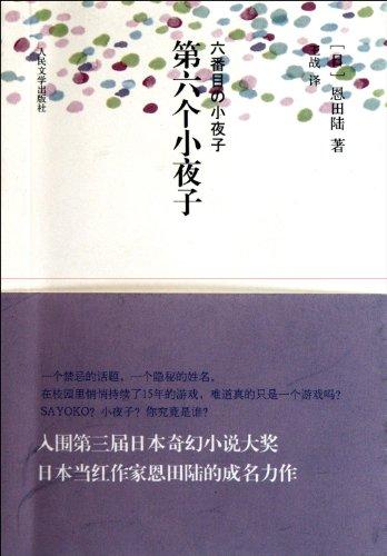 The Sixth Sayoko (Chinese Edition)