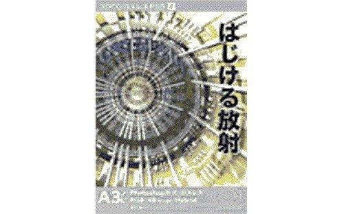 3DCGロスレスPSD 4 「はじける放射」 B000F7MIA8 Parent