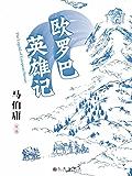 欧罗巴英雄记 (崇贤馆图书)