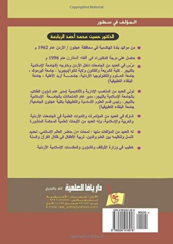 Ahkam al-shahadah wa-uqubat shahid al-zur fi al-Islam (Arabic Edition)