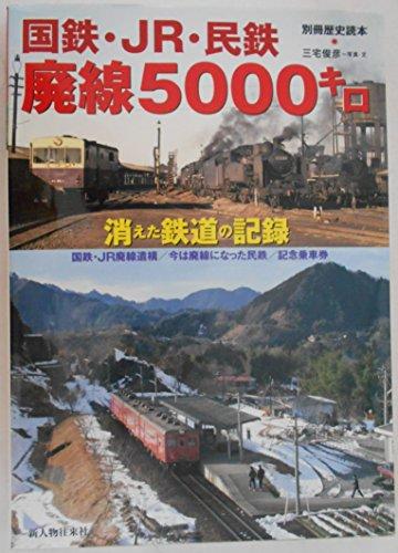 国鉄・JR・民鉄廃線5000キロ (別冊歴史読本 65)
