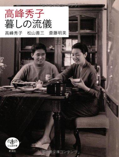 高峰秀子 暮しの流儀 (とんぼの本)