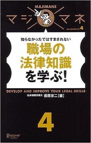 マジマネ4 職場の法律知識を学ぶ! ディスカヴァー・トゥエンティワン (2007/11/14)