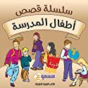 Atfal Al Madrasah Kids Stories: School Kids Series - in Arabic Audiobook by Ahlam Al Zaben, Ms. Ala'a Suleiman, Ala Suleiman, Abdullah Al Zagha, Maysoun Al Moghrabi, Sajeda Saleh Narrated by Areej Al Nabulsi, Natheer Al Khawaldeh, Ahmad Al Agha