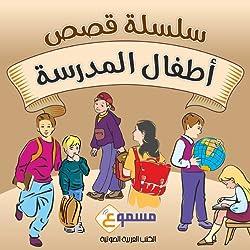 Atfal Al Madrasah Kids Stories