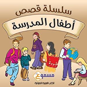 Atfal Al Madrasah Kids Stories Audiobook