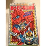 Knight, St. machine soldier story SD Gundam Gaiden Knight Gundam Story (8) Round Table (comic bonbon) (1992) ISBN: 4063216543 [Japanese Import]