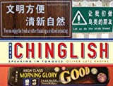 More Chinglish: Speaking in Tongues (English and Chinese Edition)