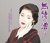 Mujo No Sake by Ayako Fuji (2007-03-21)