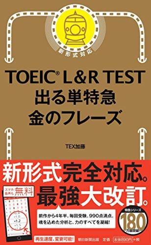 TOEIC L & R TEST 出る単特急 金のフレーズ (TOEIC TEST 特急シリーズ)