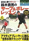 試合に勝つテニス 鈴木貴男のサーブ&ボレーレッスン (LEVEL UP BOOK)