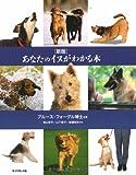 新版あなたのイヌがわかる本