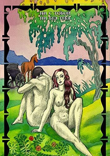 Rushnichok 47 Tarot Cards Russian Oracle - Her Majesty's Love. Morgana SamIzdat