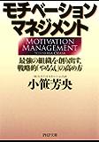 モチベーション・マネジメント 最強の組織を創り出す、戦略的「やる気」の高め方 (PHP文庫)