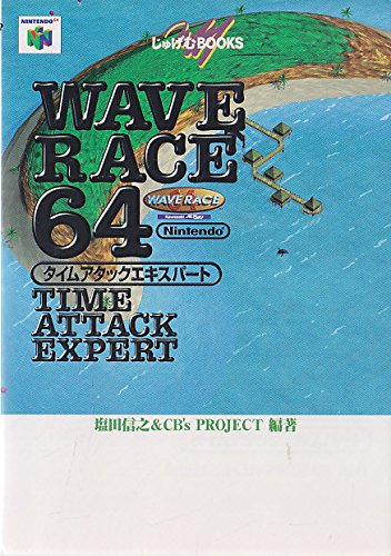 Wave Race 64 Time Attack expert (g Gem BOOKS) (1996) ISBN: 4889914137 [Japanese Import]