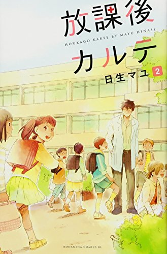 After school medical records (2) (Be  Love Comics) (2012) ISBN: 4063803503 [Japanese Import]