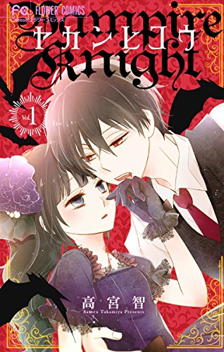 ヤカンヒコウ~Vampire Knight~の感想