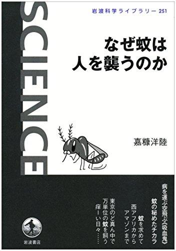 なぜ蚊は人を襲うのか (岩波科学ライブラリー)