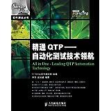 精通QTP:自动化测试技术领航