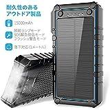 soluser ソーラー モバイルバッテリー 15000mAh 大容量 ポータブル ソーラーチャージャー 2USBポート軽量 携帯充電器 耐衝撃 高輝度LEDライト付き iSO&Android対応 災害対応 SOS発信