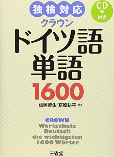 独検対応 クラウンドイツ語単語1600 CD付き