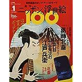 週刊 ニッポンの浮世絵 100