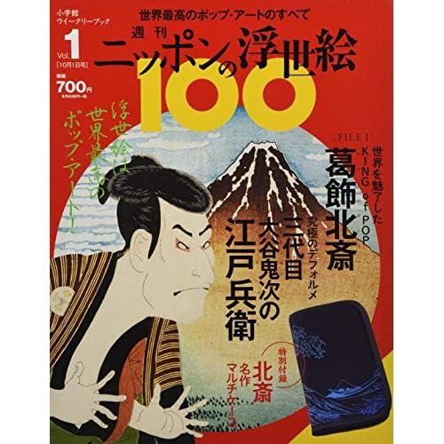 週刊 ニッポンの浮世絵 100 画像