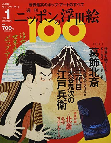 週刊 ニッポンの浮世絵 100 画像 A