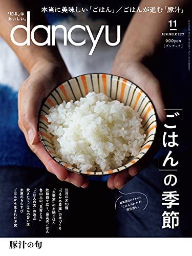 dancyu 最新号 表紙画像
