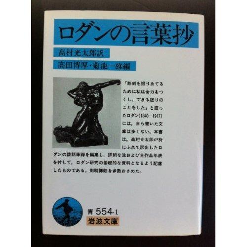 ロダンの言葉抄 (岩波文庫 青 554-1)