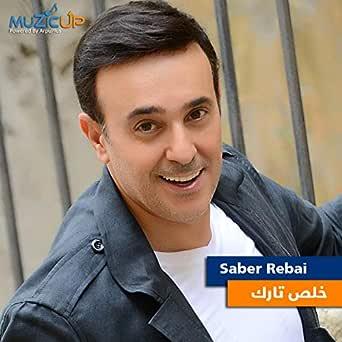 SABER REBAI COCKTAIL MP3 TÉLÉCHARGER