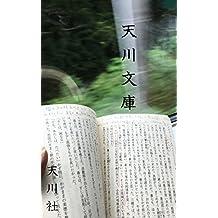 syunkou tenkawabunko (Japanese Edition)