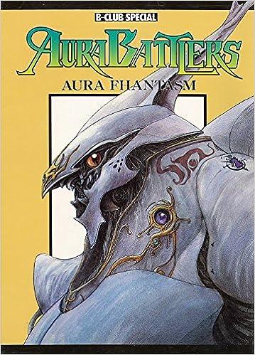 [Artbook] オーラバトラー―オーラファンタズム