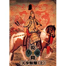 Emperor Qianlong: The Long Steep Road to Heaven, Vol. 1 ('Qian long huang di-tian bu jian nan (1)', in traditional Chinese, NOT in English)