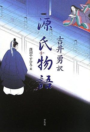 吉井勇訳 源氏物語