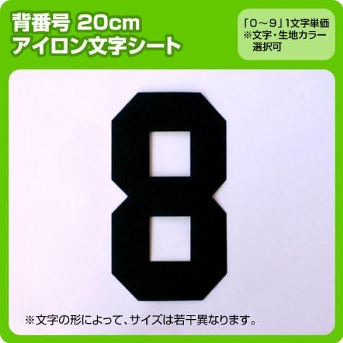 数字ナンバーワッペン(20cm) ※0~9まで1文字単位でお申込み頂けます 生地:刺繍調 (白) ブロック