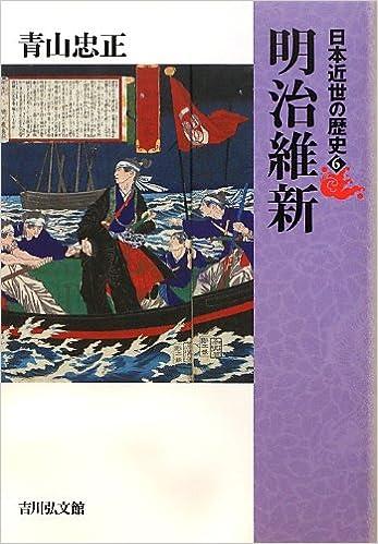 日本近世の歴史〈6〉明治維新 | ...