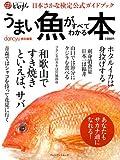 うまい魚がすべてわかる本―日本さかな検定公式ガイドブック (プレジデントムック)